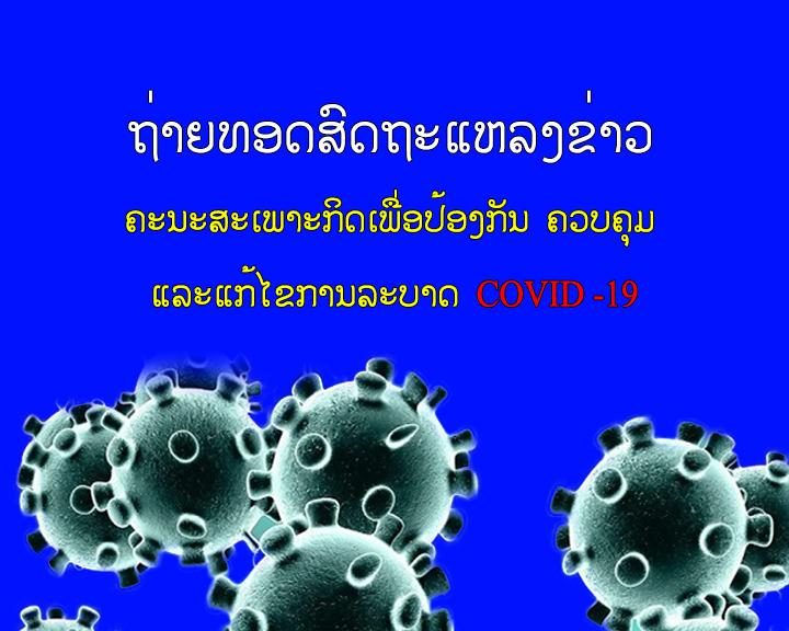 ຖະແຫລງຂ່າວ COVID-19 [29-4-2020]
