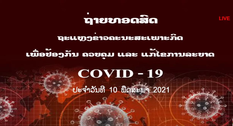 ຖະແຫລງຂ່າວ ສູນປະຕິບັດງານ ຄະນະສະເພາະກິດ ຄວບຄຸມ COVID-19 [10-05-2021]