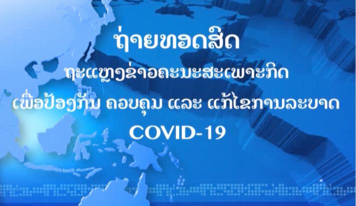 ຖະແຫລງຂ່າວ ຄະນະສະເພາະກິດຄວບຄຸມ COVID-19 [20-08-2021]